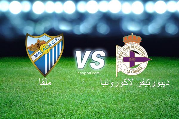 الدوري الاسباني الدرجة الأولى : ملقا - ديبورتيفو لاكورونيا