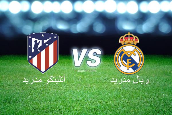 الدوري الاسباني الدرجة الأولى : أتليتكو مدريد - ريال مدريد