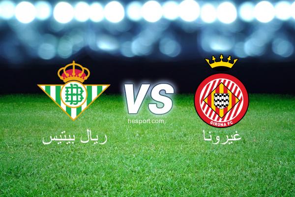 الدوري الاسباني الدرجة الأولى : ريال بيتيس - غيرونا