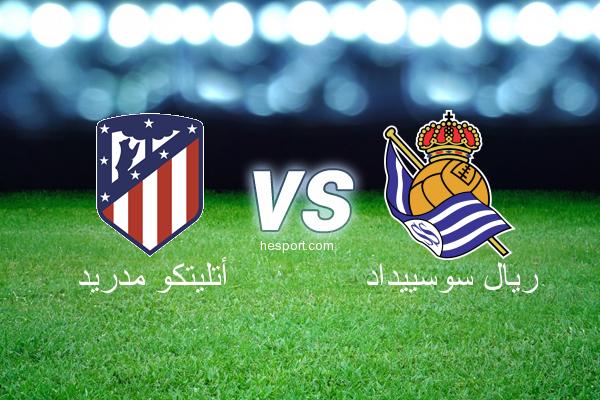 الدوري الاسباني الدرجة الأولى : أتليتكو مدريد - ريال سوسييداد