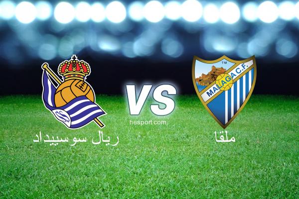 الدوري الاسباني الدرجة الأولى : ريال سوسييداد - ملقا