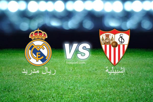 الدوري الاسباني الدرجة الأولى : ريال مدريد - إشبيلية