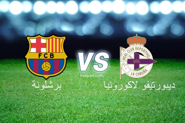 الدوري الاسباني الدرجة الأولى : برشلونة - ديبورتيفو لاكورونيا