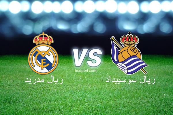 الدوري الاسباني الدرجة الأولى : ريال مدريد - ريال سوسييداد