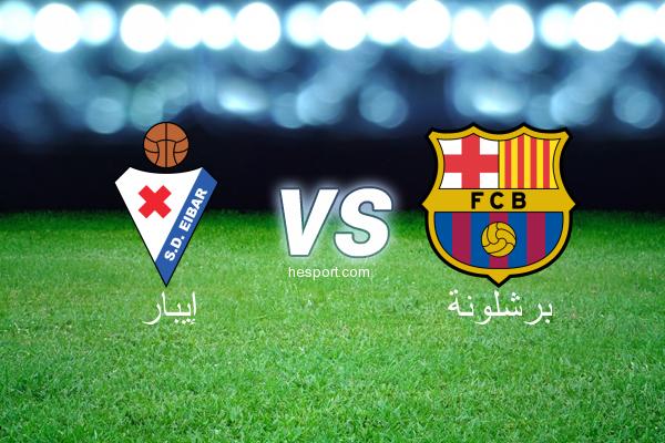 الدوري الاسباني الدرجة الأولى : إيبار - برشلونة
