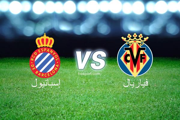 الدوري الاسباني الدرجة الأولى : إسبانيول - فياريال