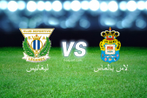 الدوري الاسباني الدرجة الأولى : ليغانيس - لاس بالماس