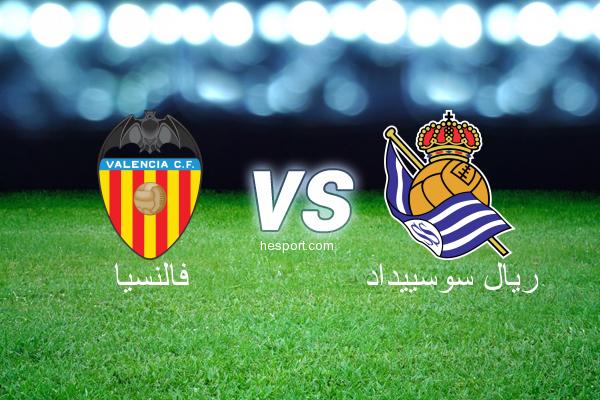 الدوري الاسباني الدرجة الأولى : فالنسيا - ريال سوسييداد