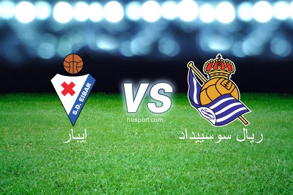 الدوري الاسباني الدرجة الأولى : إيبار - ريال سوسييداد