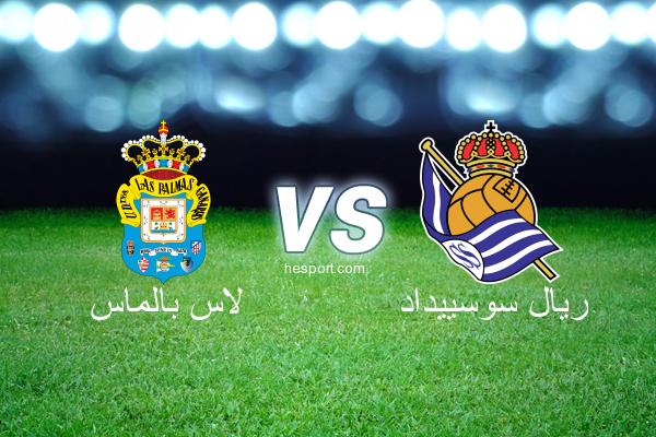 الدوري الاسباني الدرجة الأولى : لاس بالماس - ريال سوسييداد