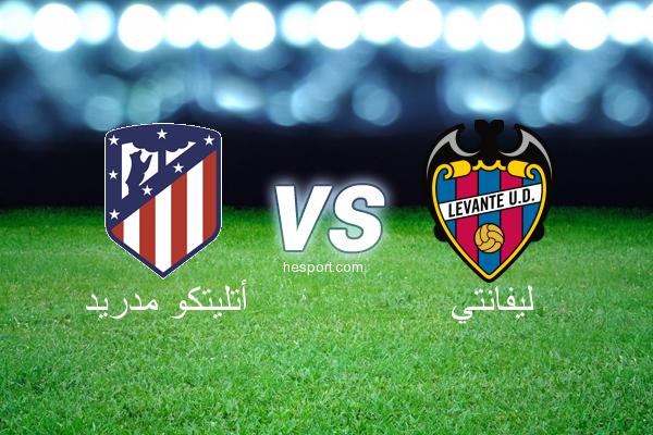 الدوري الاسباني الدرجة الأولى : أتليتكو مدريد - ليفانتي
