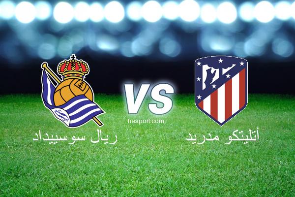الدوري الاسباني الدرجة الأولى : ريال سوسييداد - أتليتكو مدريد