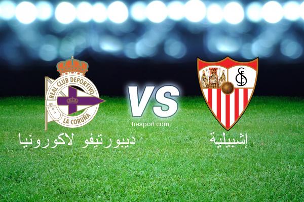 الدوري الاسباني الدرجة الأولى : ديبورتيفو لاكورونيا - إشبيلية