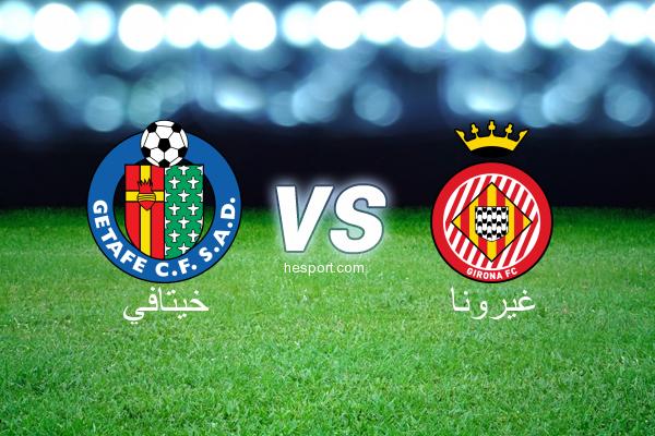 الدوري الاسباني الدرجة الأولى : خيتافي - غيرونا