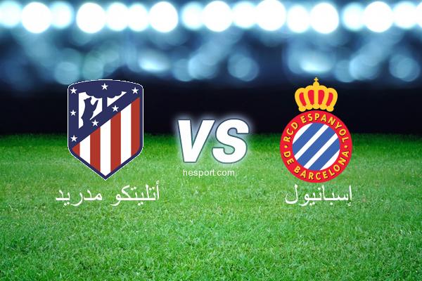 الدوري الاسباني الدرجة الأولى : أتليتكو مدريد - إسبانيول