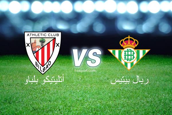 الدوري الاسباني الدرجة الأولى : أتليتيكو بلباو - ريال بيتيس