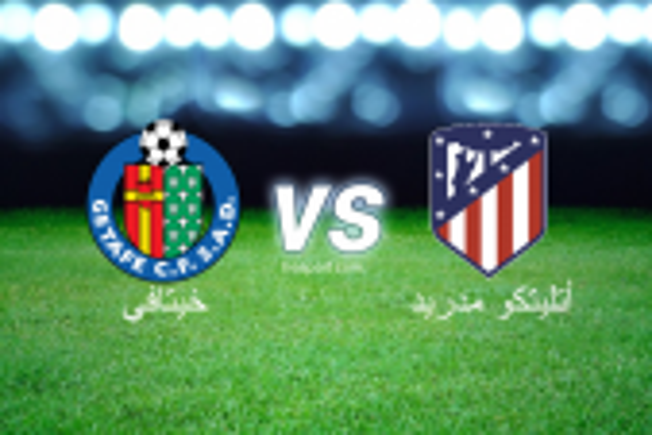 الدوري الاسباني الدرجة الأولى : خيتافي - أتليتكو مدريد