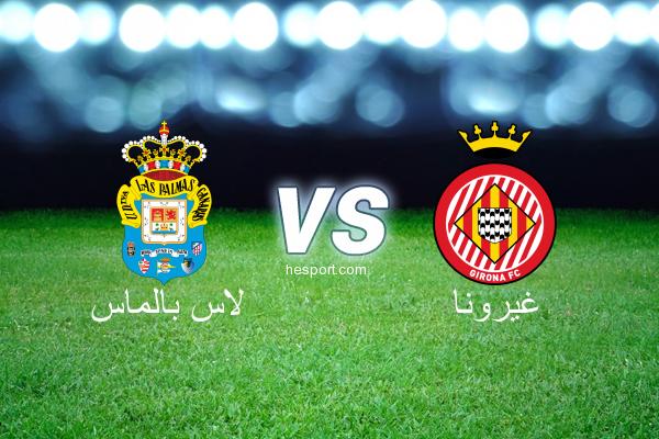الدوري الاسباني الدرجة الأولى : لاس بالماس - غيرونا