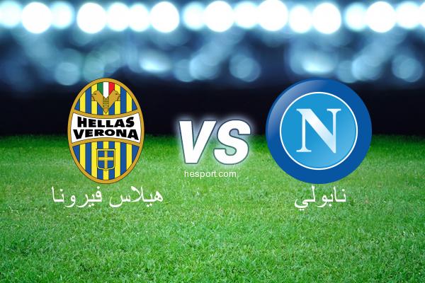 الدوري الإيطالي - الدرجة الأولى : هيلاس فيرونا - نابولي