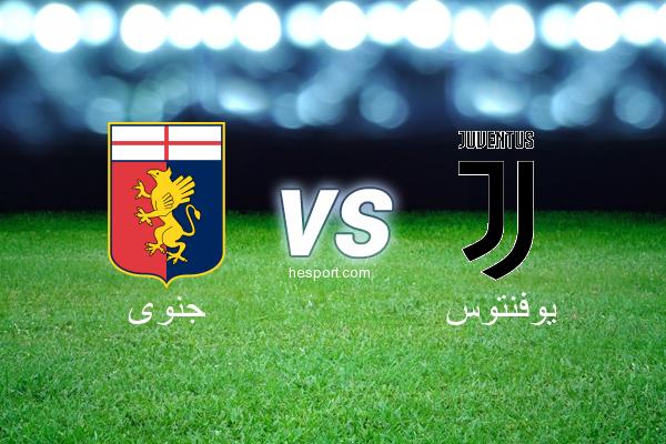 الدوري الإيطالي - الدرجة الأولى : جنوى - يوفنتوس