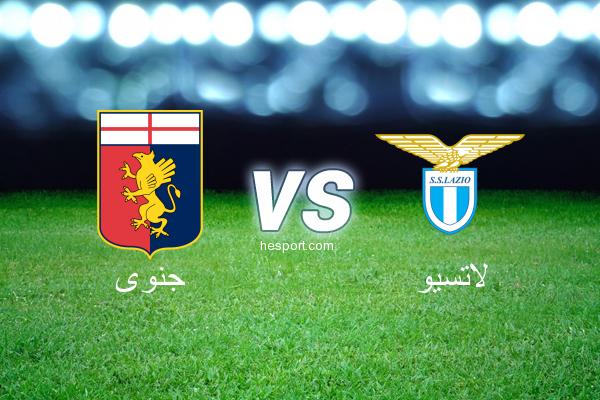 الدوري الإيطالي - الدرجة الأولى : جنوى - لاتسيو