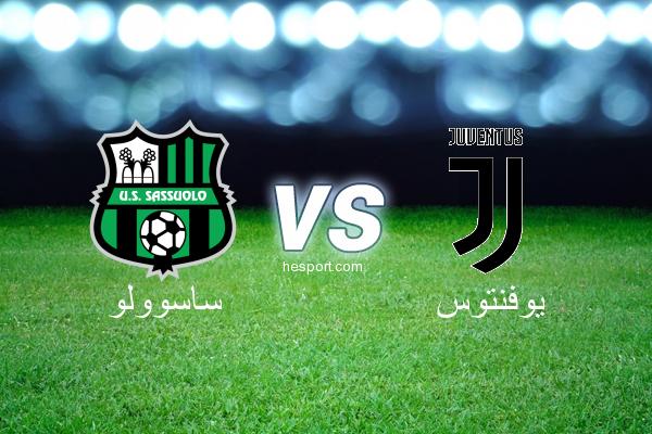 الدوري الإيطالي - الدرجة الأولى : ساسوولو - يوفنتوس