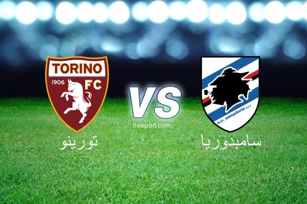 الدوري الإيطالي - الدرجة الأولى : تورينو - سامبدوريا