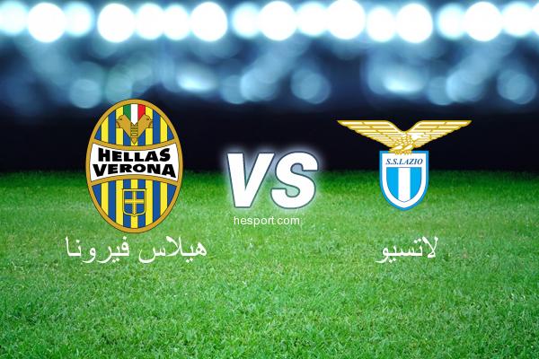 الدوري الإيطالي - الدرجة الأولى : هيلاس فيرونا - لاتسيو