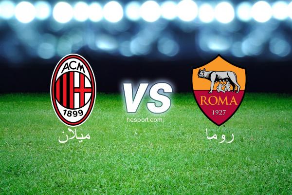 الدوري الإيطالي - الدرجة الأولى : ميلان - روما