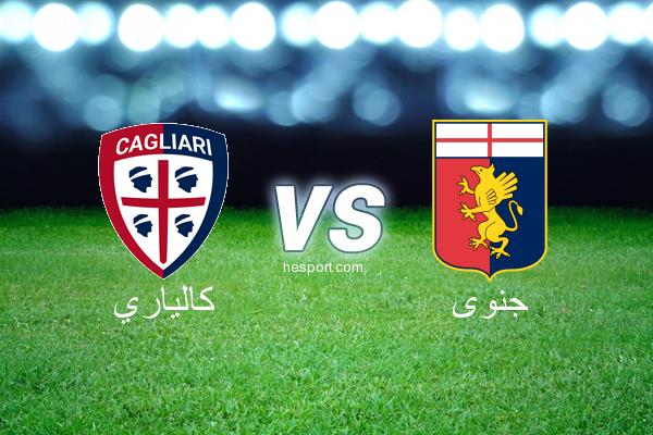 الدوري الإيطالي - الدرجة الأولى : كالياري - جنوى
