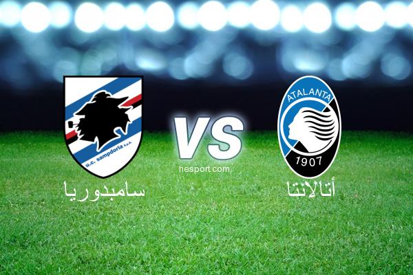 الدوري الإيطالي - الدرجة الأولى : سامبدوريا - أتالانتا