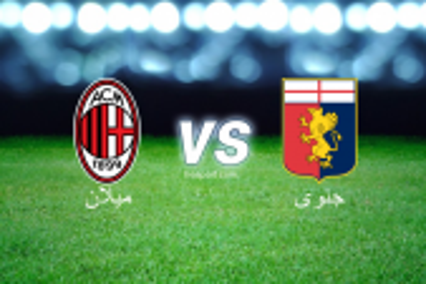 الدوري الإيطالي - الدرجة الأولى : ميلان - جنوى
