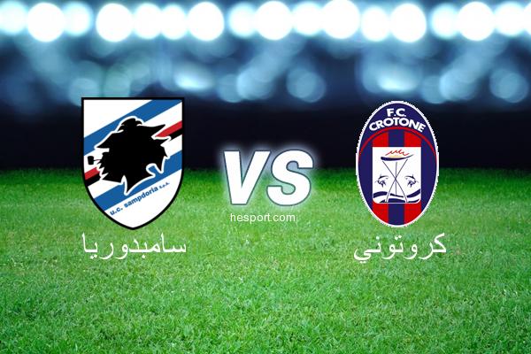 الدوري الإيطالي - الدرجة الأولى : سامبدوريا - كروتوني