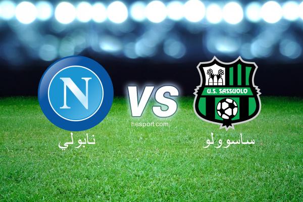 الدوري الإيطالي - الدرجة الأولى : نابولي - ساسوولو