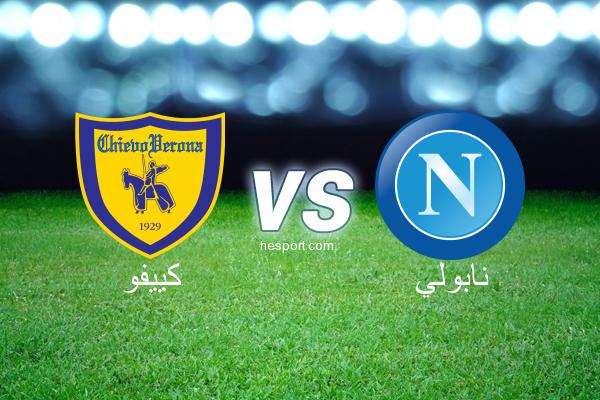 الدوري الإيطالي - الدرجة الأولى : كييفو - نابولي