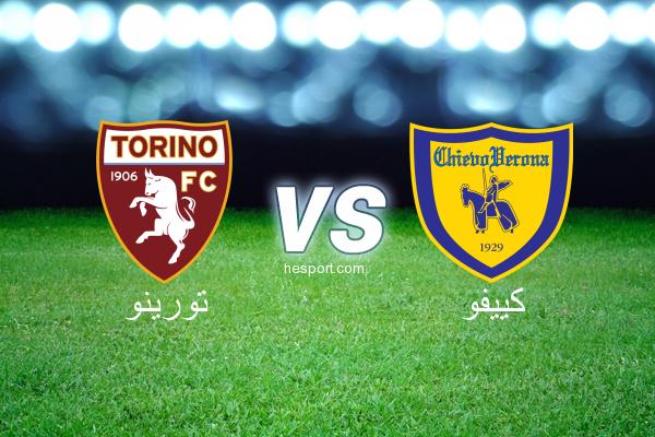 الدوري الإيطالي - الدرجة الأولى : تورينو - كييفو