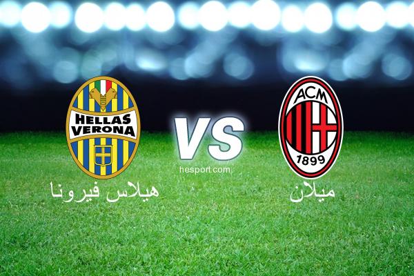 الدوري الإيطالي - الدرجة الأولى : هيلاس فيرونا - ميلان