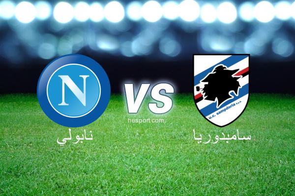 الدوري الإيطالي - الدرجة الأولى : نابولي - سامبدوريا