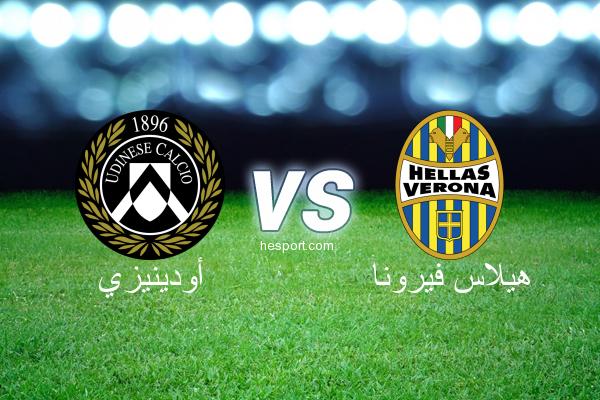 الدوري الإيطالي - الدرجة الأولى : أودينيزي - هيلاس فيرونا