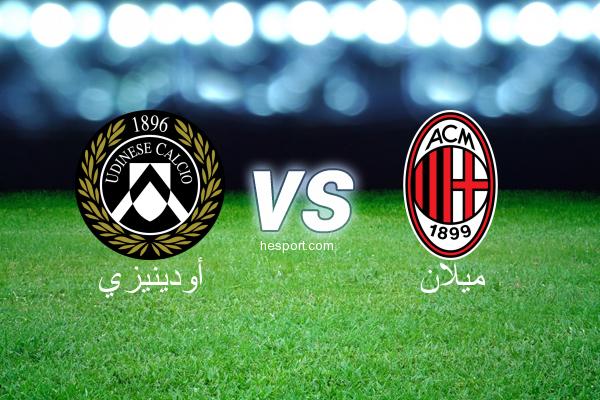 الدوري الإيطالي - الدرجة الأولى : أودينيزي - ميلان