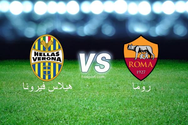 الدوري الإيطالي - الدرجة الأولى : هيلاس فيرونا - روما
