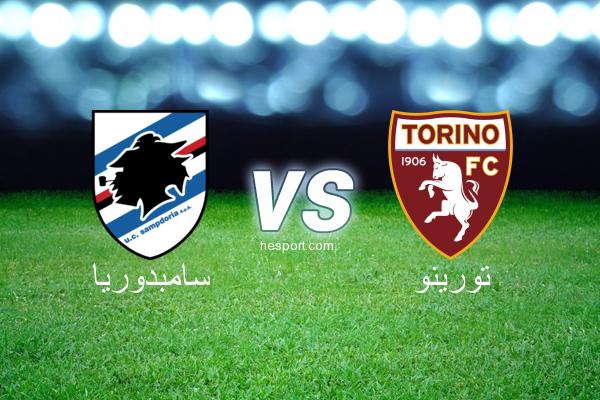 الدوري الإيطالي - الدرجة الأولى : سامبدوريا - تورينو
