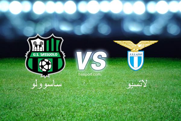 الدوري الإيطالي - الدرجة الأولى : ساسوولو - لاتسيو