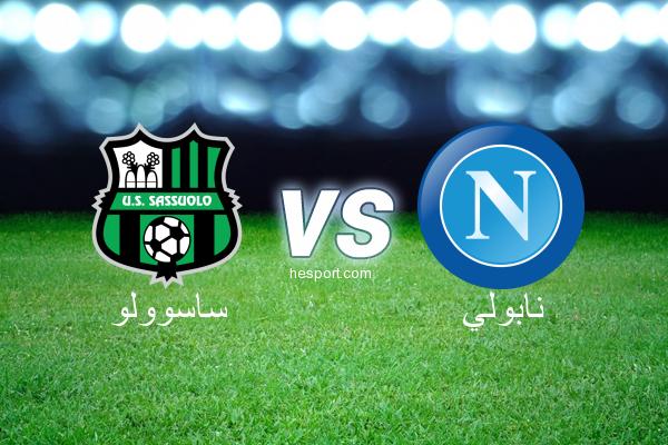 الدوري الإيطالي - الدرجة الأولى : ساسوولو - نابولي