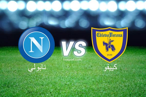 الدوري الإيطالي - الدرجة الأولى : نابولي - كييفو