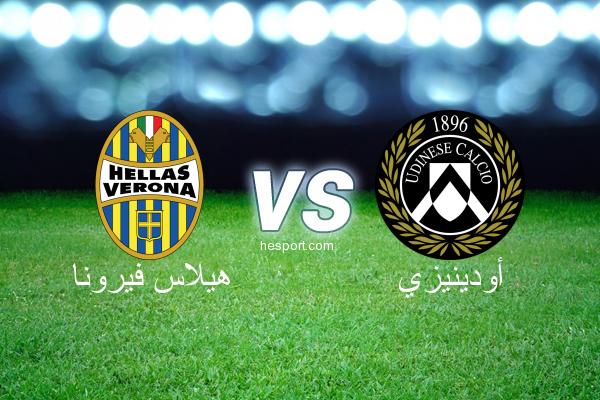 الدوري الإيطالي - الدرجة الأولى : هيلاس فيرونا - أودينيزي