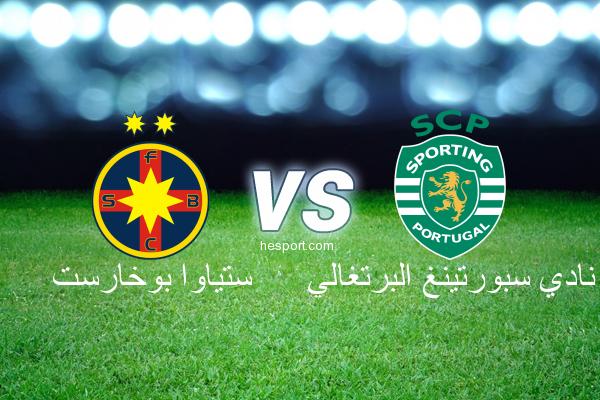 دوري أبطال أوروبا : ستياوا بوخارست - نادي سبورتينغ البرتغالي