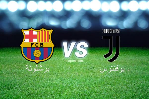 دوري أبطال أوروبا : برشلونة - يوفنتوس