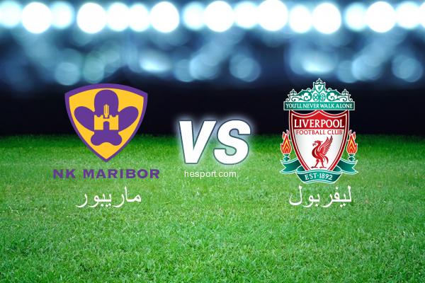 دوري أبطال أوروبا : ماريبور - ليفربول