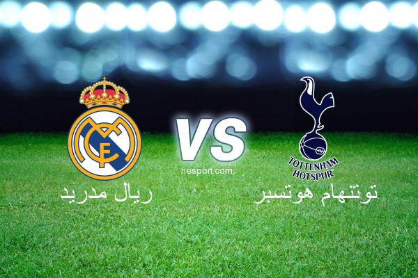 دوري أبطال أوروبا : ريال مدريد - توتنهام هوتسبر